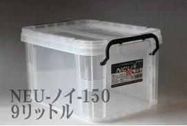 コンテナケースNEU-ノイ-150