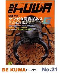 BE・KUWA(ビー・クワ)21号★クワガタ飼育ギネス大特集_イメージ