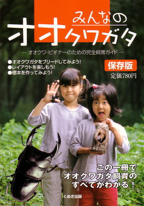 【書籍】みんなのオオクワガタ(保存版)