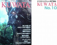 KUWATA(クワタ)10号_イメージ