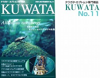 KUWATA(クワタ)11号_イメージ