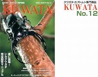 KUWATA(クワタ)12号_イメージ