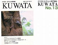 KUWATA(クワタ)13号_イメージ