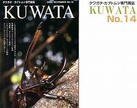 KUWATA(クワタ)14号_イメージ