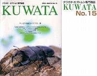KUWATA(クワタ)15号_イメージ
