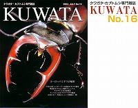 KUWATA(クワタ)16号_イメージ