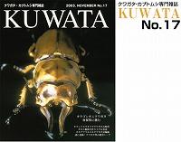 KUWATA(クワタ)17号_イメージ