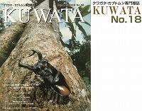 KUWATA(クワタ)18号_イメージ