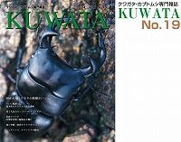 KUWATA(クワタ)19号_イメージ
