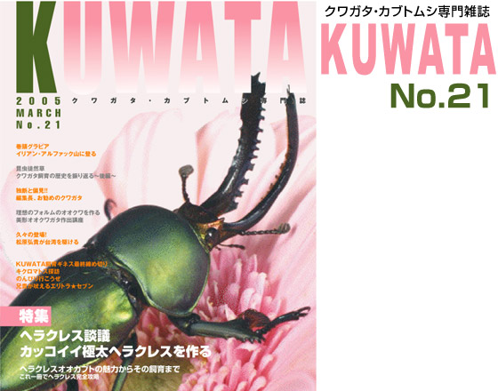 KUWATA(クワタ)21号_イメージ