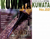 KUWATA(クワタ)22号_イメージ
