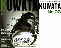 KUWATA(クワタ)23号_イメージ