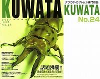KUWATA(クワタ)24号_イメージ