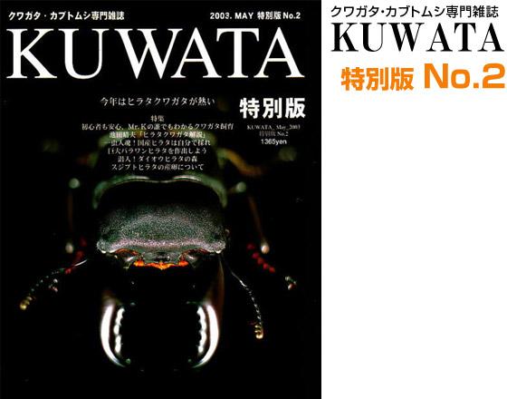 KUWATA 特別版 No.2_イメージ