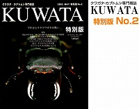 8KUWATA 特別版 No.3_イメージ