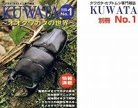 KUWATA 別冊1号_イメージ