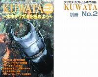KUWATA 別冊2号)_イメージ