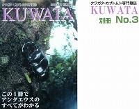 KUWATA 別冊3号_イメージ