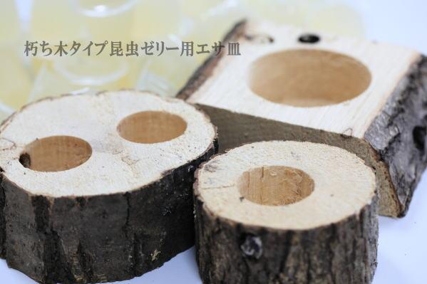 昆虫ゼリー用エサ皿(朽ち木タイプ)