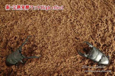 新・完熟発酵マットHigh effect_イメージ