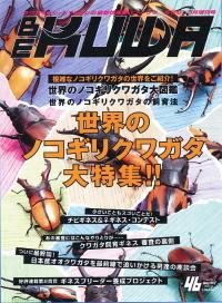BE・KUWA(ビー・クワ)46号★世界のノコギリクワガタ大特集!_イメージ
