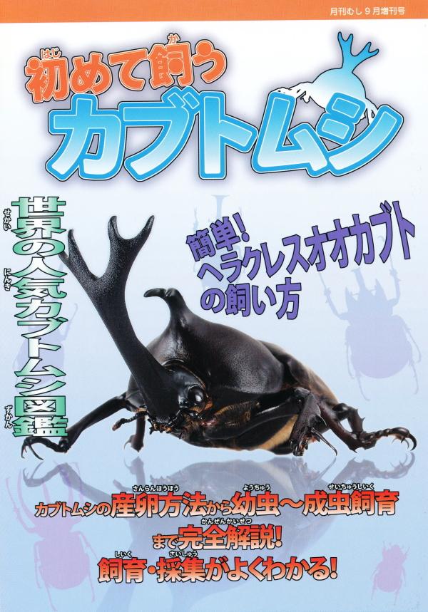 【ハンディ本】初めて飼うカブトムシ