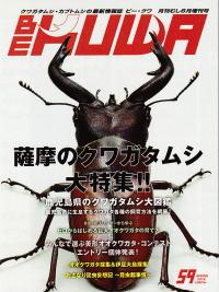 BE・KUWA(ビー・クワ)59号★薩摩のクワガタムシ大特集!_イメージ