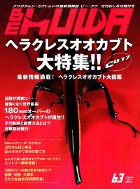 BE・KUWA(ビー・クワ)63号★ヘラクレスオオカブト大特集!!2017_イメージ