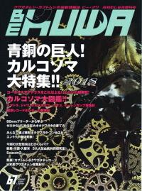 BE・KUWA(ビー・クワ)67号★カルコソマ大特集!!2018_イメージ