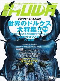 BE・KUWA(ビー・クワ)68号★世界のドルクス大特集!!2018_イメージ