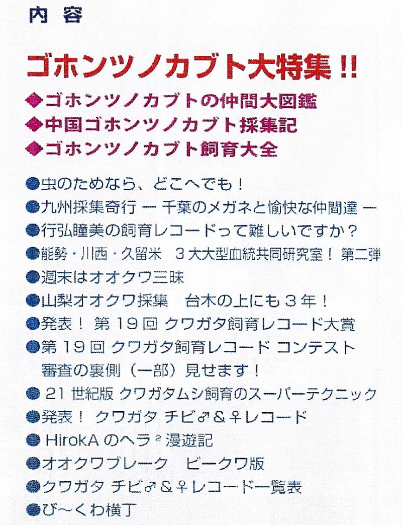 BE・KUWA(ビー・クワ)74号★ゴホンヅノカブト 大特集