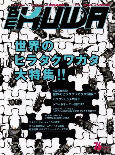 BE・KUWA(ビー・クワ)76号★世界のヒラタクワガタ大特集!!