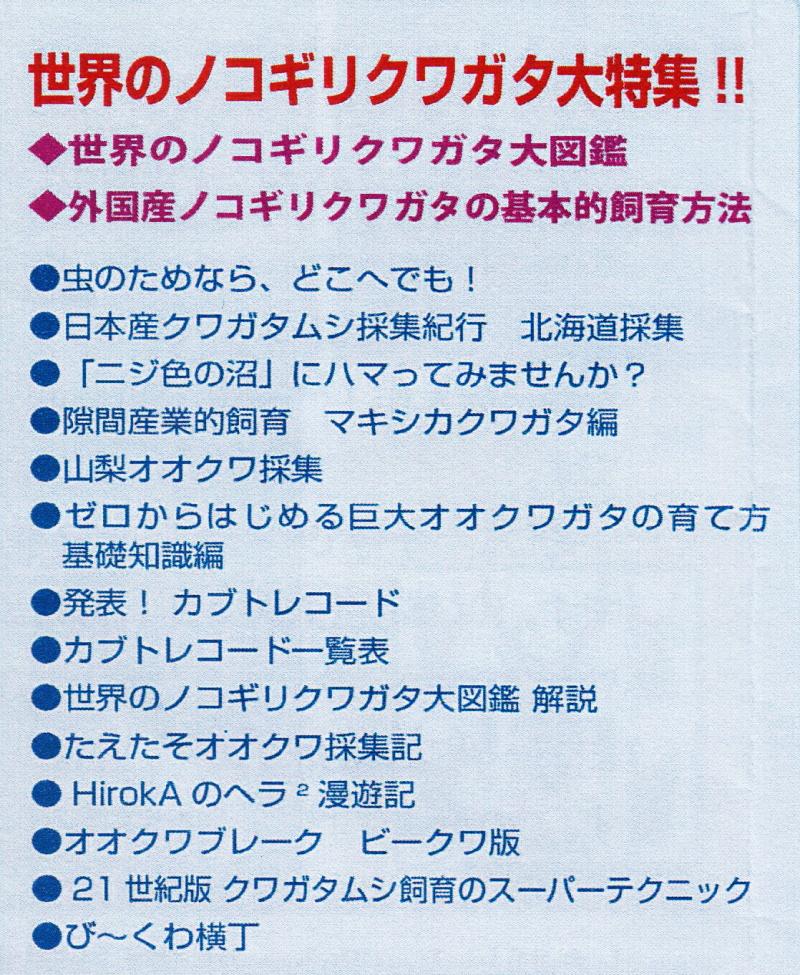 BE・KUWA(ビー・クワ)79号★世界のノコギリクワガタ大特集!
