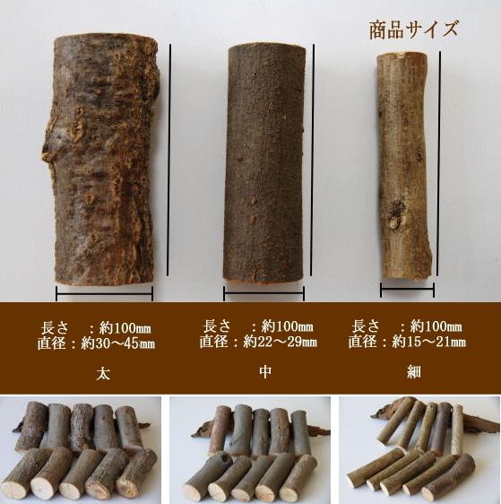 サイズ太:長さ約100mm×直径約15~21mm 中:長さ約100mm×直径約22~29mm 細:長さ約100mm×直径約30~45mmm