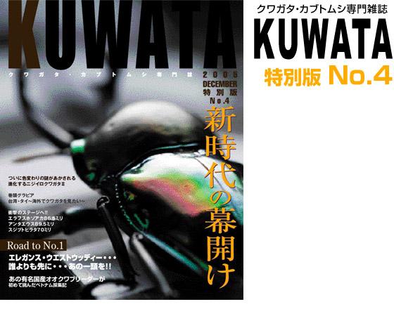 KUWATA 特別版 No.4_イメージ